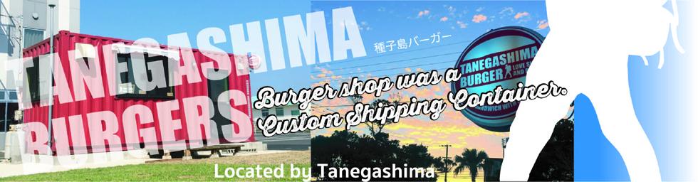 Tanegashima Burgers-バーガーショップ-