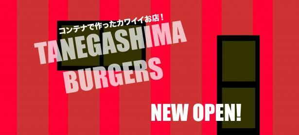 TANEGASHIMA BURGERSとは種子島の食材を使ったハンバーガーを提供するハンバーガーショップ